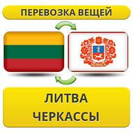 Перевозка Личных Вещей из Литвы в Черкассы