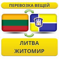 Перевозка Личных Вещей из Литвы в Житомир