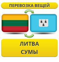 Перевозка Личных Вещей из Литвы в Сумы