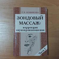 Зондовый массаж: коррекция звукопроизношения (часть 1) Новикова Е.В.