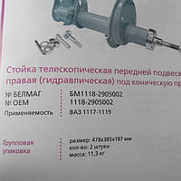 Амортизатор ВАЗ 1118 стойка передняя правая (под конич. пружину)
