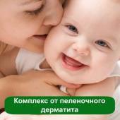 Комплекс от пеленочного дерматита, 1 литр