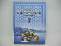 Євреї Дніпропетровщини: історія та сучасність (б/у)., фото 1