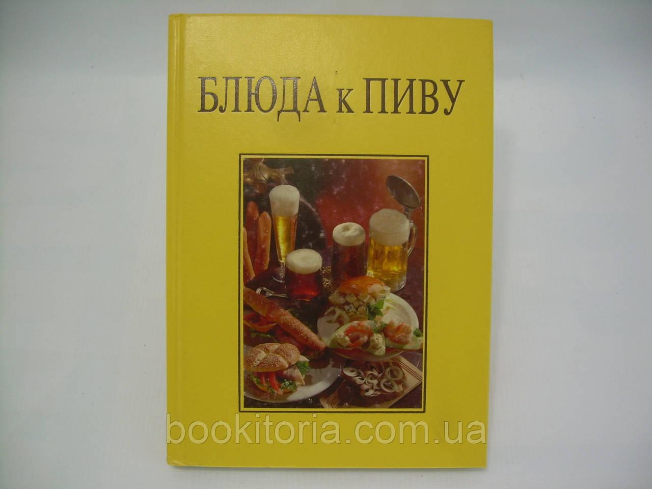 Эрнст Фридрих. Блюда к пиву (б/у).