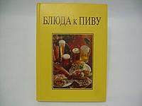 Эрнст Фридрих. Блюда к пиву (б/у)., фото 1