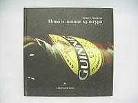 Данилов А. Пиво и пивная культура.