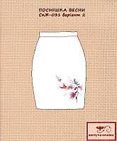 Заготовка юбки под вышивку бисером ПОСМІШКА ВЕСНИ варіант-2