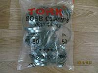 Хомуты затяжные винтовые металлические анодированные (60-80мм.)