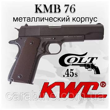Пневматический пистолет KWC KMB 76, копия Colt_1911