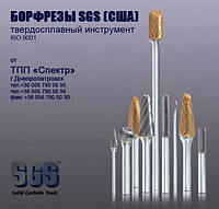 Борфрезы SGS (США)