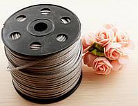 Шнур замшевый светло серый (3 мм) - 1 метр (товар при заказе от 200 грн)