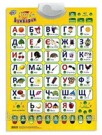 Говорящий Букваренок (русский язык) детский обучающий плакат Joy Toy 7002