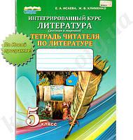 Тетрадь читателя по литературе 5 класс Новая программа Авт: Исаева Е. Изд-во: Сиция