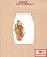Заготовка юбки под вышивку бисером РОЗМАЙ варіант-2