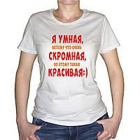 """Женская футболка """"Я умная, потому, что очень скромная.."""""""