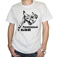 """Мужская футболка """"Рукопашный бой"""""""