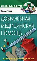 Ольга Руина Доврачебная медицинская помощь. Действия до прихода врача