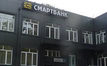 """ПАО """"СмартБанк"""" обанкротился. Временная администрация введена"""