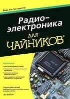 Радиоэлектроника для чайников. Мак-Комб Г., Бойсен Э.