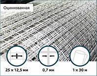 Сетка оцинкованная сварная 25х12,5х0,7мм 1/30м