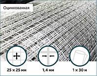 Сетка оцинкованная сварная 25х25х1,4мм 1/30м