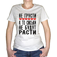 """Женская футболка """"Не грусти, а то сиськи не будут расти"""""""