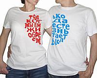 """Парные футболки """"Только когда мы вместе, жизнь обретает смысл"""""""