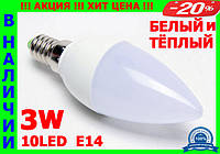 3W Е14 10LED Экономная светодиодная лампа - свеча, LED лампа КАЧЕСТВО!
