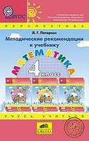 Методические рекомендации к учебнику математика 4 класс.Л.Г.Петерсон.