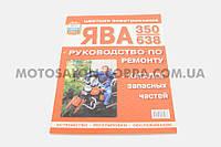 Инструкция   мотоциклы ЯВА   (большая)