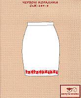 Заготовка юбки под вышивку бисером ЧЕРВОНІ КОРАЛИКИ