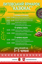 """Литовская ярмарка """"КАЗЮКАС"""" в Одессе 2016"""