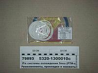 Р/к системы охлаждения 5поз (РТИ-силикон, белый) (Украина), 5320-1300010с