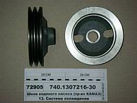 Шкив водяного насоса (пр-во КАМАЗ), 740.1307216-30