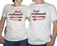 """Парные футболки """"Мой любимый человечек"""""""