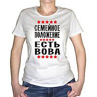 """Женская футболка """"Семейное положение - есть Вова"""""""