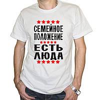"""Мужская футболка """"Семейное положение - есть Люда"""""""