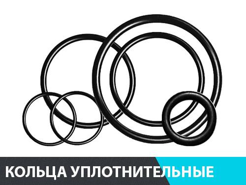 Кольца резиновые
