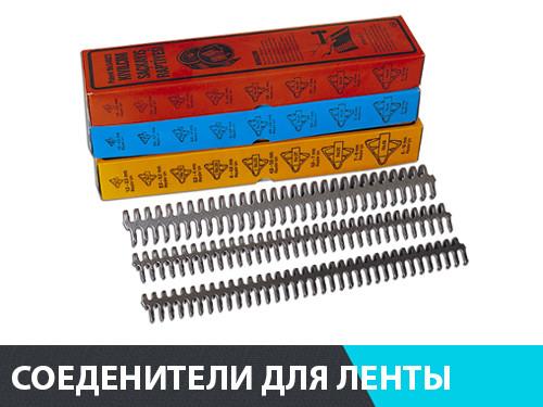 Комплектуючі для стрічки