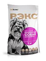 Премиум корм Рекс для взрослых собак мелких пород, 1 кг