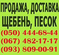 Купить щебень Днепродзержинск для строительства. Купить строительный щебень в Днепродзержинске для бетона.