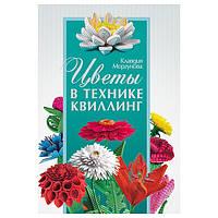 Цветы в технике квиллинг Моргунова Клавдия