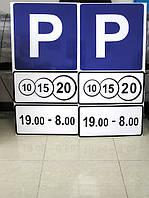 Табличка «Парковка»
