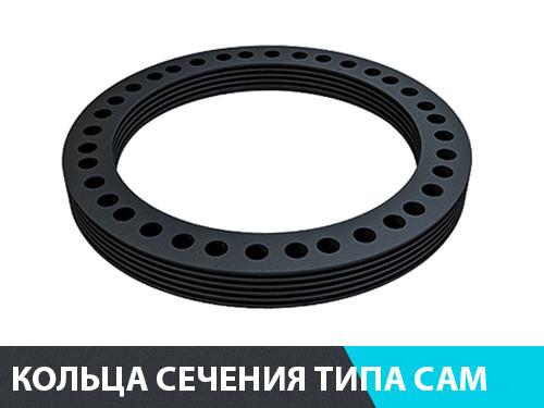 Кольца резиновые тип САМ