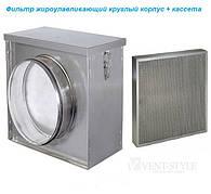 Фильтр жироулавливающий круглый ФЖК 100 с кассетой 200х200х17/3