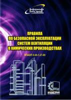 Правила по безопасной эксплуатации систем вентиляции в химических производствах. НПАОП 0.00-1.27-09