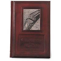 Подарочная книга «Старинное оружие» EliteBook 431
