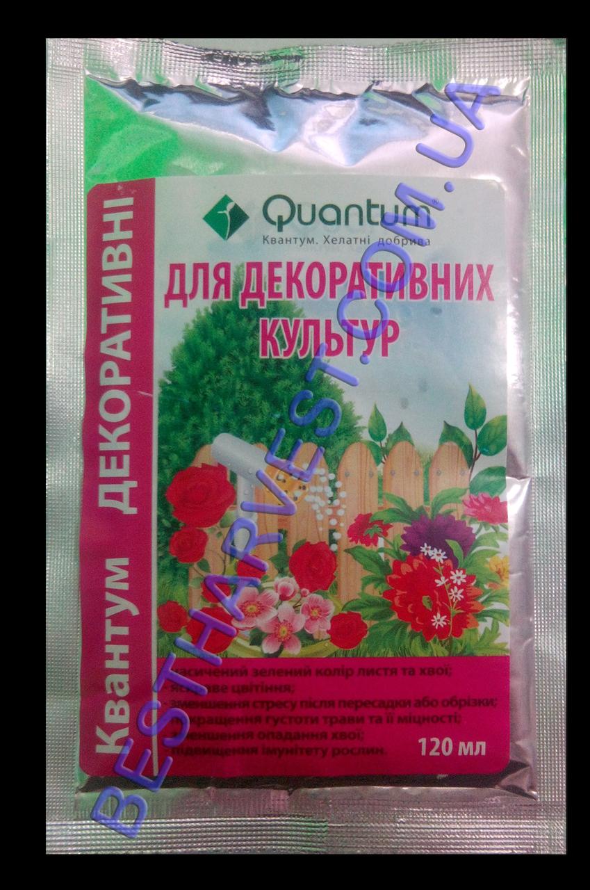 Квантум - Декоративные культуры 120мл оригинал
