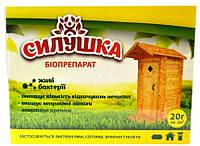 Биопрепарат для уличных туалетов, выгребных ям, септиков Силушка