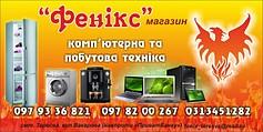 Fenix_Teresva
